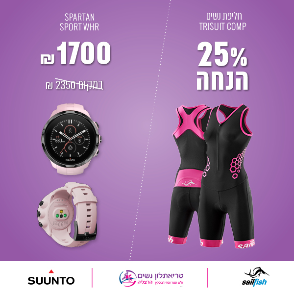 Suunto / sailfish